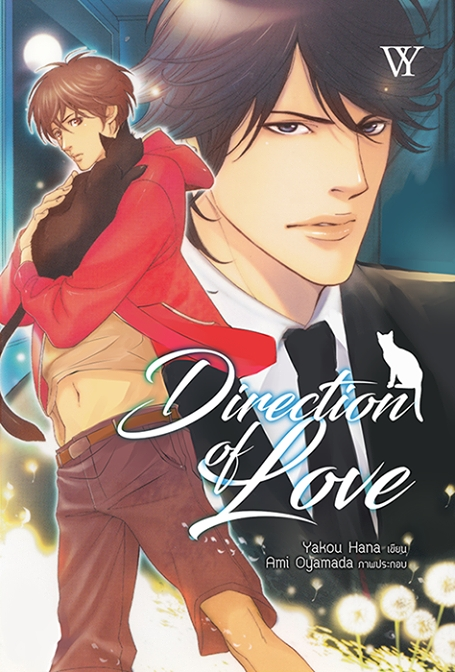Direction of love + Mininovel By Yakou Hana