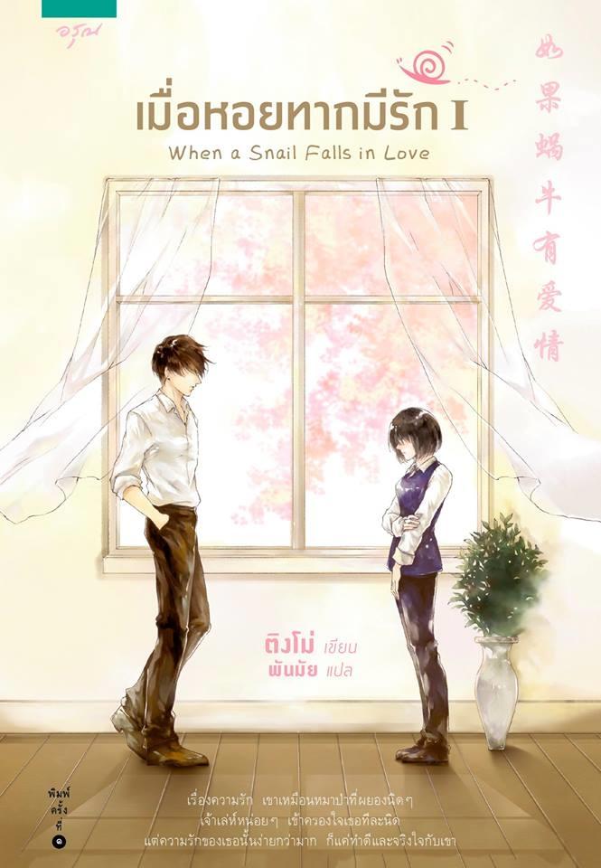 เมื่อหอยทากมีรัก เล่ม 1-2 (When a Snail Falls in Love) นักเขียน ติงโม่ แปลโดย พันมัย