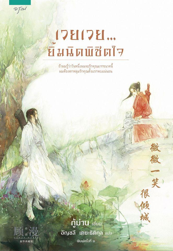 เวยเวย...ยิ้มนิดพิชิตใจ (พิมพ์1) Wei Wei s beautiful smile ผู้แต่ง กู้ม่าน