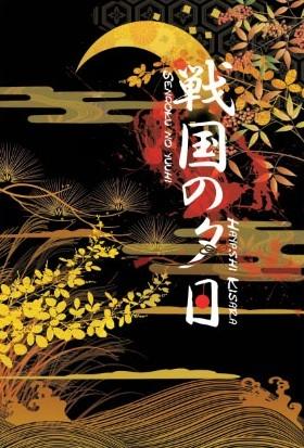 Sengoku no yuuhi (ศึกรบบัลลังก์รัก) เล่มเดียวจบ โดย Kisara Hayashi ฉบับทำมือ รีปริ้น (ฟรีค่าจัดส่ง)