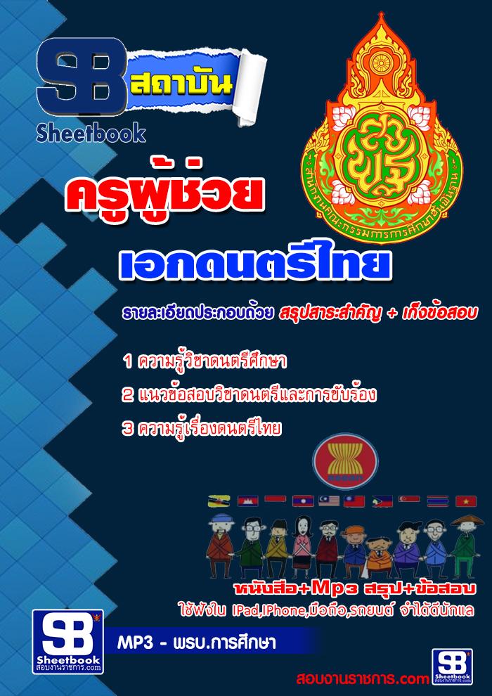 แนวข้อสอบครูผู้ช่วย สพฐ. เอกดนตรีไทย