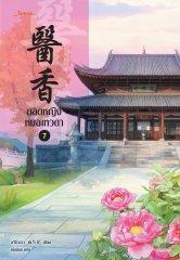 ยอดหญิงหมอเทวดา เล่ม 7 ผู้แต่ง : อวี่จิ่วฮวา, ผู้แปล : เม่นน้อย, สนพ.แจ่มใส (มากกว่ารัก) ส่ง ต้น ก.ย.60