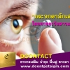 ดีคอนแทค เสนอ โรคกระจกตาอักเสบ