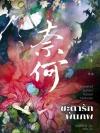 [เปิดจอง] ชะตารักพันภพ (เล่มเดียวจบ) จวินจื่ออี่เจ๋อ เขียน อาจือ แปล
