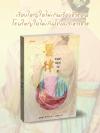 (เปิดจอง) ชันสูตรพิสูจน์รัก เล่ม 1 เขียนโดย อู๋เชียนอวี่ แปลโดย เม่นน้อย หนังสือออกปลาย มี.ค.นี้