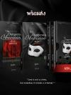 """นิยายชุด """"Boxset The Dangerous Obsession เพียงรักมหาศาล"""" สองเล่มจบ *พร้อมส่ง"""