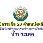 !!เปิดรายชื่อ 20 ตำแหน่งหลักๆ ที่จะสมัครสอบบรรจุข้าราชการท้องถิ่น ทั่วประเทศ
