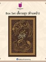 [Pre-Order] Boxset เสี้ยวอสูร 1-2 พร้อมของแถมรอบจอง ผู้เขียน: หนูแดง - NooDangzz