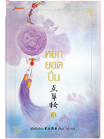 หยกยอดปิ่น เล่ม 3 ผู้แต่ง ซู่อีหนิงเซียง ผู้แปล อวี้