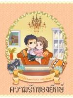 (เปิดจอง) ความรักของยักษ์ เขียนโดย veerandah (วีรันดา)