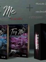 Boxset Try Me เสพร้าย...สัมผัสรัก (ภาคร้ายยั่ว) + mini novel + คลิปการ์ดกระดาษรูปหัวใจ 2 ชิ้น By MAME *งดจัดส่งพัสดุธรรมดาค่ะ