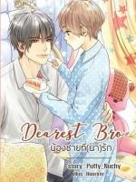Dearest Bro...น้องชายที่(น่า)รัก