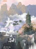 เจ้าอัคคีหวงรัก เล่ม 3 ผู้แต่ง อวี๋ฉิง ผู้แปล เม่นน้อย