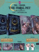 [Pre-oder] [Box set]The Feral Pet ผมเลี้ยงมนุษย์หมาป่า โดย ฮันนี่~ (จำนวน 2 เล่มจบ)