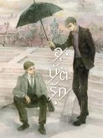 อุบัติเหตุรัก (พร้อมชุดสะสม) เขียนโดย Lanlin แปลโดย ยูมิน