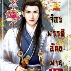 (เปิดจอง) จักรพรรดิอันธพาล เขียนโดย จั้วเจีย สนพ.แสนรักอ้ายหนี่ *หนังสือออก 25 มิ.ย.61