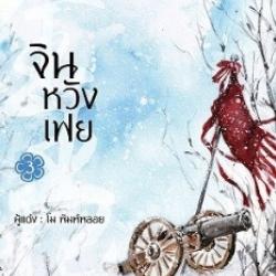 (เปิดจอง) จินหวังเฟย เล่ม 3 (เล่มจบ) เขียนโดย โม พิมพ์พลอย ออกโดย สนพ.ปองรัก*หนังสือออก 28-30 ก.ย. 61