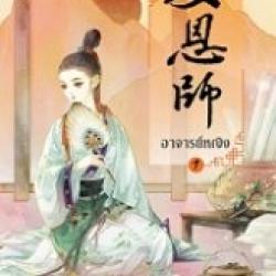 อาจารย์หญิง 1 ผู้แต่ง เทียนหรูอวี้ ผู้แปล ถังเจวียน *หนังสือออก 14-16 ส.ค.61