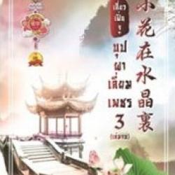 บุปผาเลี่ยมเพชร เล่ม 3 (เล่มจบ) ผู้แต่ง เสี่ยวเฝิ่นจู *หนังสือออกกลางเดือน ส.ค. 61