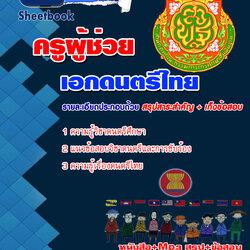 แนวข้อสอบครูผู้ช่วย เอกดนตรีไทย [พร้อมเฉลย]
