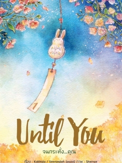 Boxset Until You by Kalthida & Veerandah (3 เล่มจบ)
