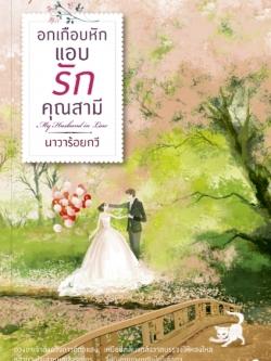 อกเกือบหักแอบรักคุณสามี [My Husband in Law] ผู้เขียน นาวาร้อยกวี ออกโดย อรุณ *หนังสือออก 5 ก.ค.61