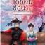 โชซอนซ่อนรัก โดย หนูแดง thumbnail 1