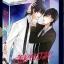 Erotic หัวใจร้อนรัก + ปกแจ็กเก็ต + โปสการ์ด + ที่คั่น by SameeJaejung *พร้อมส่ง thumbnail 1