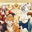 Royal Tiger สามีผมเป็นเสือ ภาค2 (2 เล่ม พร้อมที่คั่น) เขียนโดย akikoneko17 *มือหนึ่ง ซีล พร้อมส่ง thumbnail 1