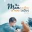 He is mine คนนี้ของเหมียว + แม็กเน็ต by DARIN thumbnail 3