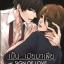 [Sadist Set] Sign of love เป็นเมียมาเฟีย By Mubmy fiction thumbnail 1
