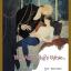 The Wolf King s Curse + The Love of Destiny + mini + ที่คั่น Story : Katoh Elena Illust : yoco thumbnail 1