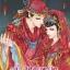 เจ้าสาวมายา ผู้เเต่ง Zi yue ปก Kong Taio Jung ผู้แปล : Mu Mu Lin thumbnail 1