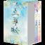 Value Box หยกยอดปิ่น (ในชุดมี Box + หนังสือเล่ม3+4) ผู้แต่ง ซู่อีหนิงเซียง ผู้แปล อวี้ thumbnail 1