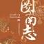 ตราบฟ้าดินมลาย (ถูหนานจื้อ : ปกอ่อน 3 เล่มจบ + แผ่นโปสเตอร์ในเล่ม) / จางหวั่นจือ แต่ง, hongsamut แปล *ใหม่/มือหนึ่ง พร้อมส่ง thumbnail 2
