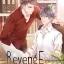Revenge แค้น เล่ห์ รัก + mini + ที่คั่น : พราวแสงเดือน *พร้อมส่ง thumbnail 1