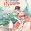 ท่านอ๋อง...ข้าอยากเป็นศรีภรรยา เล่ม 2 โดย : Wu Shi Yi แปลโดย : เหมยสี่ฤดู thumbnail 1