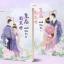 มเหสีป่วนรัก เล่ม 1-2 (จบ) แปลโดย Wisnu thumbnail 1