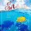 รักเต็มทะเล ผู้เขียน กรมาศ *พร้อมส่ง thumbnail 1