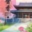 ยอดหญิงหมอเทวดา เล่ม 7 ผู้แต่ง : อวี่จิ่วฮวา, ผู้แปล : เม่นน้อย, สนพ.แจ่มใส (มากกว่ารัก) ส่ง ต้น ก.ย.60 thumbnail 1